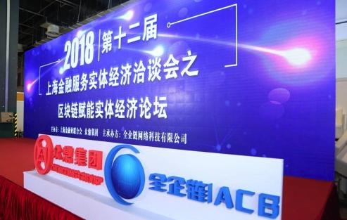 众鼎集团与全企链成功举办《第十二届上海金洽会之区块链论坛》