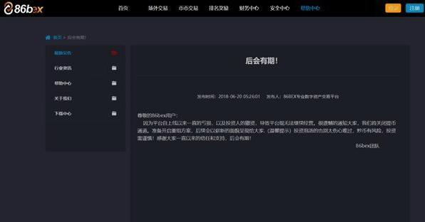 正式上线仅1周 86BEX数字货币交易平台宣布破产