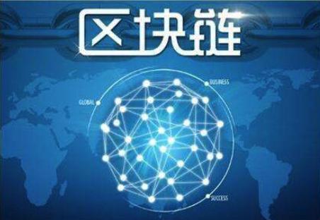 浙江省政府专题学习区块链技术及应用 袁家军讲话